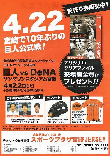 2014年 サンマリンスタジアム宮崎 巨人-DeNA戦 広告 01