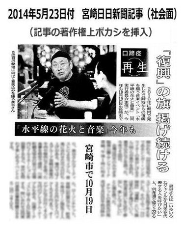 2014年 水平線の花火と音楽5 記者発表 新聞記事