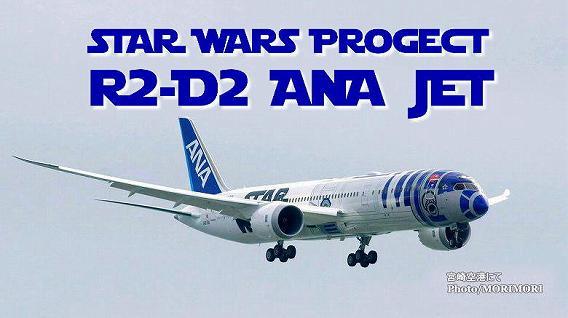 STAR WARS(スターウォーズ) 特別塗装機 R2-D2 ANA JET 宮崎空港1