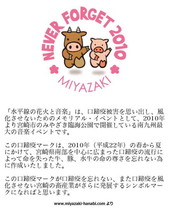 NEVER FORGET 2010 MIYAZAKI