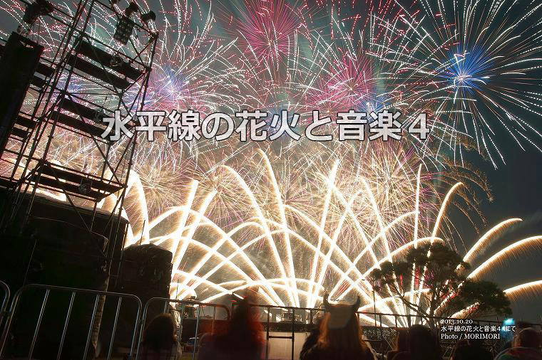 水平線の花火と音楽4 花火の写真TOP
