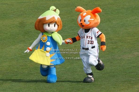 宮崎市観光イメージキャラクター ミッシちゃん と ジャビット