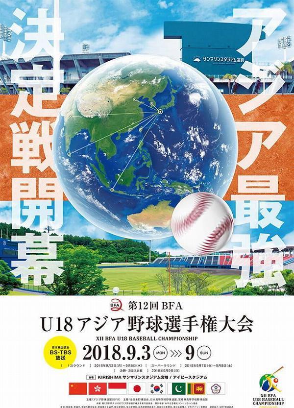 ★第12回 BFA U18アジア選手権 title=