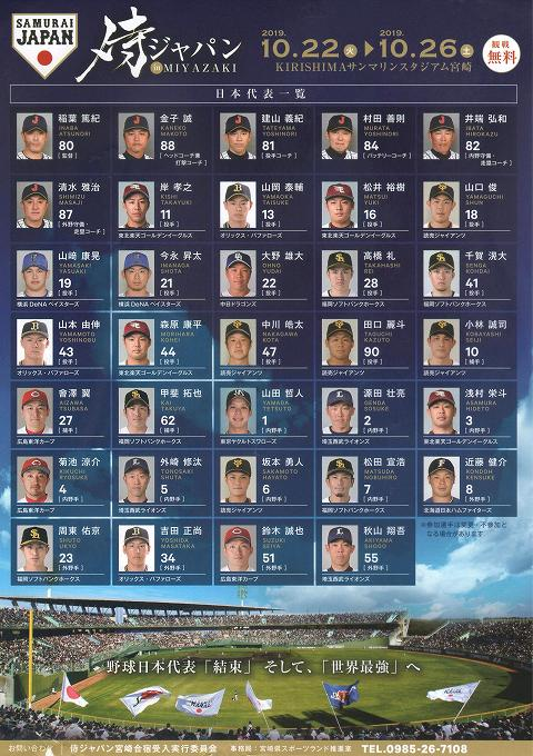2019年10月 侍ジャパン 宮崎合宿配布 日本代表一覧