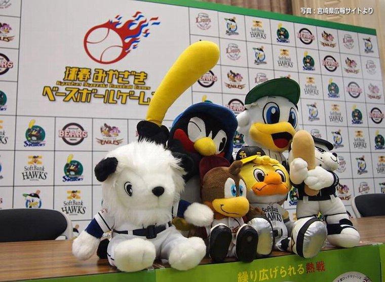 2014年 球春みやざきベースボールゲームズ 写真 宮崎県広報facebookより