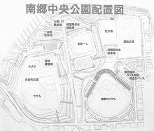 南郷中央公園