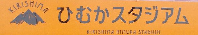 KIRISHIMAひむかスタジアム