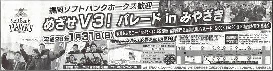福岡ソフトバンクホークス歓迎 宮崎パレード