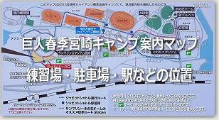 キャンプ地案内マップ