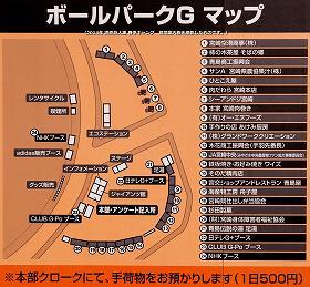2014年 読売巨人軍宮崎キャンプ ボールパークGマップ