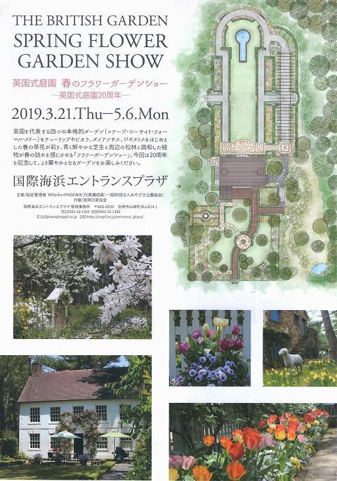 英国式庭園 春のフラワーガーデンショー チラシ1