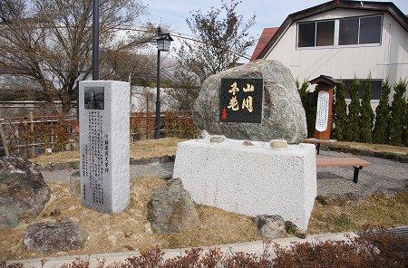 川端康成の碑