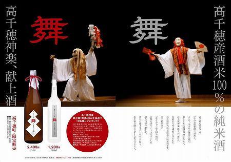 高千穂 日本酒 「舞」広告 神楽の写真は当方撮影です。
