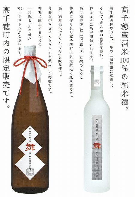 高千穂日本酒「舞」 パンフレット 02