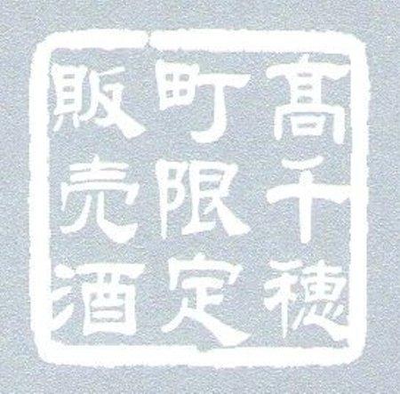高千穂日本酒「舞」 パンフレット 03