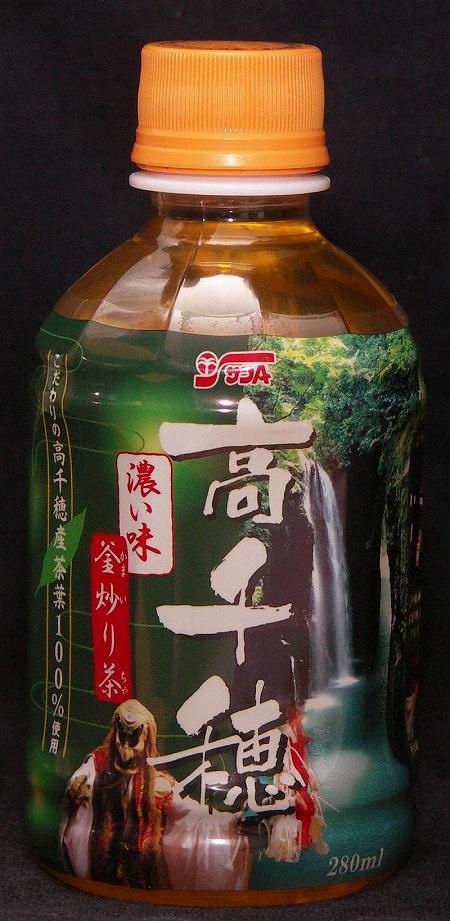 高千穂 濃い味 釜炒り茶 01