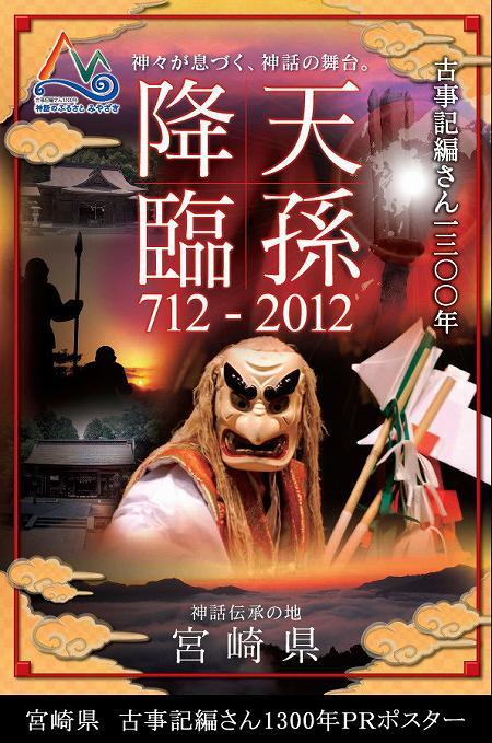 宮崎県 古事記編さん1300年 神話のふるさとみやざき 温故知新ものがたりPRポスター