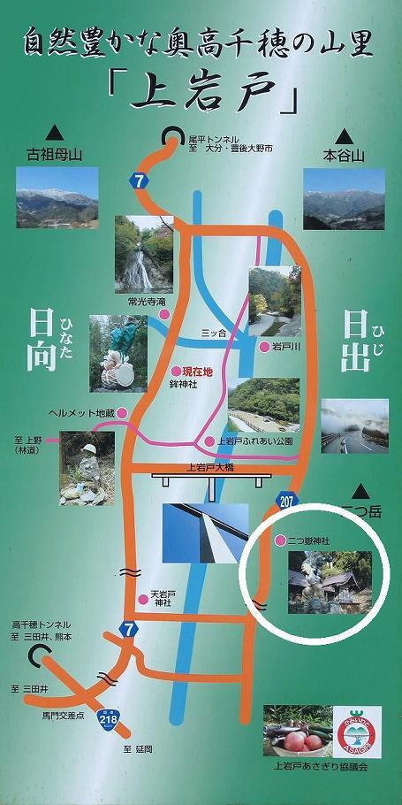 二ツ嶽神社(ふたつだけじんじゃ)08