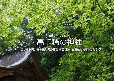 当サイト内、高千穂の神社 と Googleマップ集へリンク