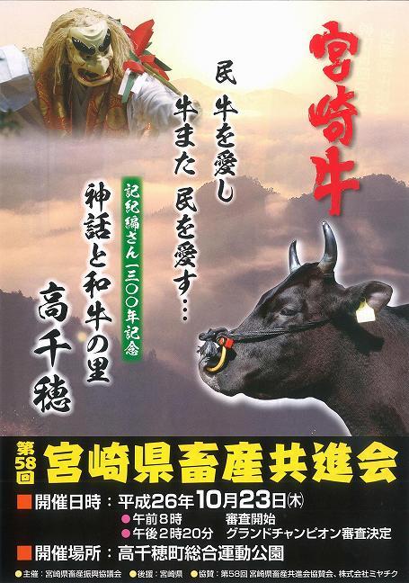 第58回宮崎県畜産共進会ポスター