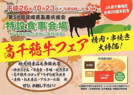 第58回宮崎県畜産共進会 特設食事会場等の案内