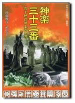 高千穂の夜神楽の本