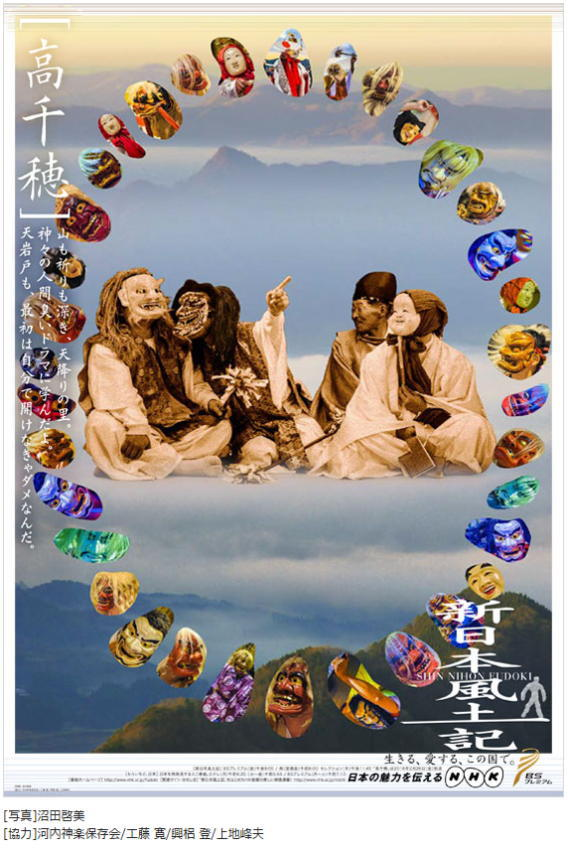NHK新日本風土記 高千穂 ポスター