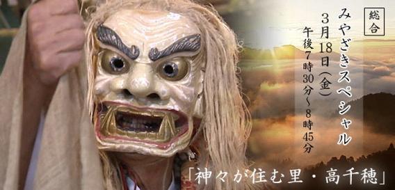 NHK宮崎 みやざきスペシャル 「神々が住む里・高千穂」