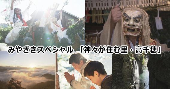 NHK 宮崎 みやざきスペシャル 「神々が住む里・高千穂」