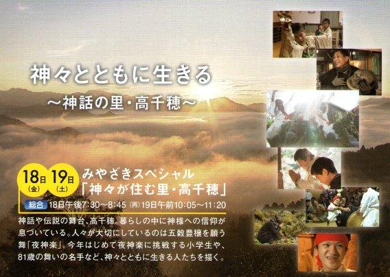 NHK miyazaki