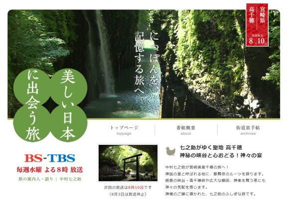 BS-TBS「美しい日本に出会う旅」七之助がゆく聖地 高千穂