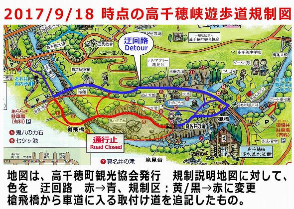 台風被害による 高千穂峡遊歩道規制図
